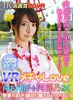 【VR】VRメチャLOVEドキドキ初デート阿部乃みく密着大好き!絶対に離さないからね!!([VR] VR Real Love. Nervous First Date. Miku Abeno Loves You! She Won't Let You Go!!) 下載