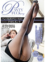 KWP-001 Bubble Butt Babe In 20 Denier Transparent Pantyhose Asahi Mizuno