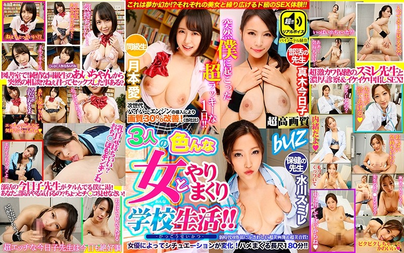 BUZ-001 [VR] An Extremely Lucky Day!! I Had Lots Of Sex With 3 Girls At School!