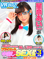 [VR] [60P] We Are VR Buz! Ultra High Definition! 60fps! Ai Hoshina Is A Doctor, And A Nurse, And Giving You A Kind And Gentle Medical Examination & 3 Private Creampie Fucks! Download