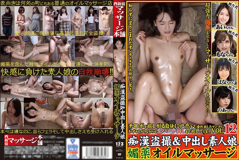 NSM-012 An Aphrodisiac Oil Massage Molester Voyeurism & Creampie Amateur Girls VOL.12 These Ladies