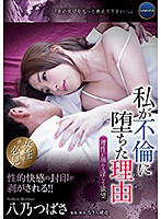 The Reason I Committed Adultery ~Her Dirty Desires Make Her Lose Control. Tsubasa Hachino~ Download