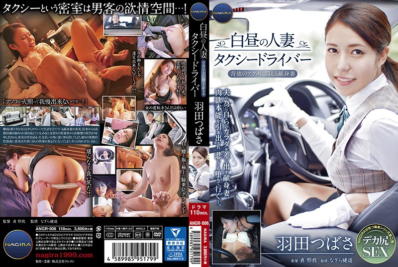 ANGR-006 An Afternoon Married Woman Taxi Driver - Tsubasa Haneda Is A Dedicated Wife Who Is Moaning And Groaning In Immoral Ecstasy -