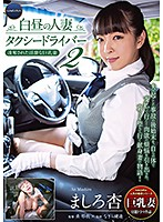 A Married Woman Taxi Driver In The Afternoon 2 A Horny Big Tits Wife Gets Fucked An Mashiro Download