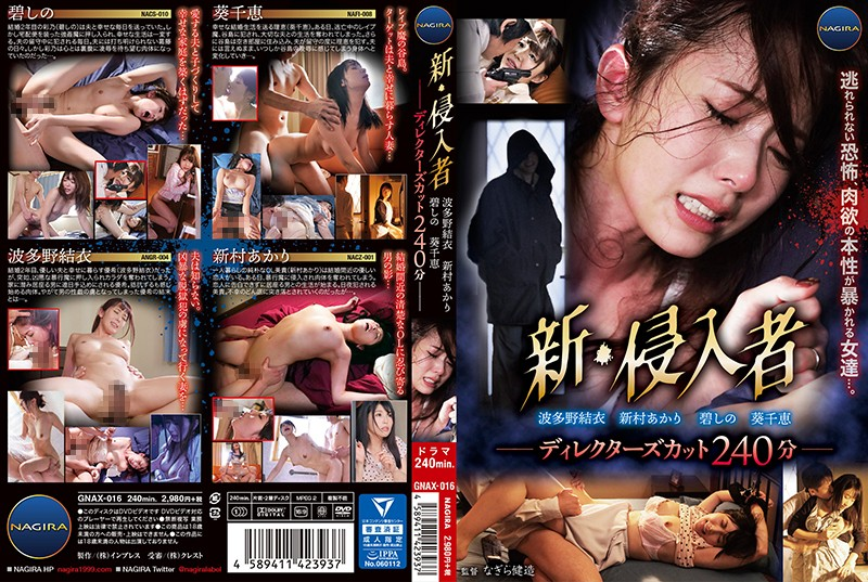 GNAX-016 New: Aggressor--Director's Cut 240 Minutes
