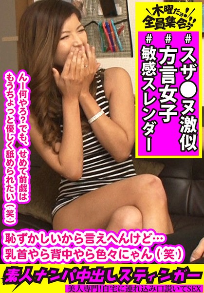 VOV-021 Amateur Pick-Ups And Creampies Stinger 5. Suza*** Lookalike! A Beautiful, Slender Gal