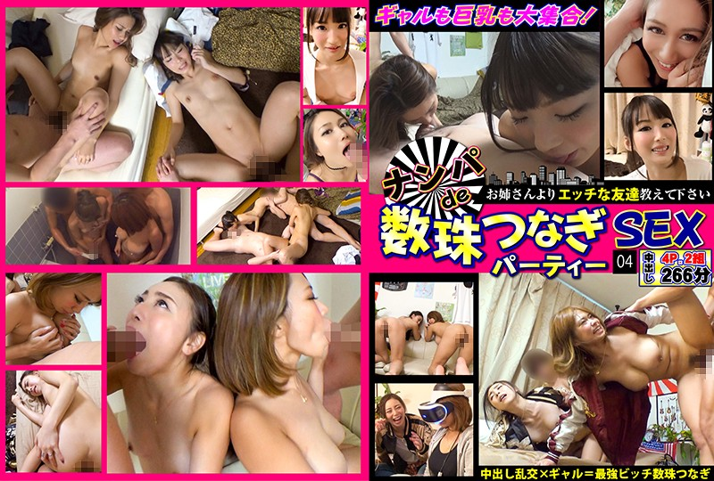 VOV-064 download jav A Massive Collection Of Gal Babes And Big Tits! A Nampa Seduction Chain Reaction Sex Party 04