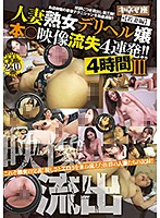 4 Mature Married Call Girls' Sex Tapes Leaked!! III 4 Hours Download
