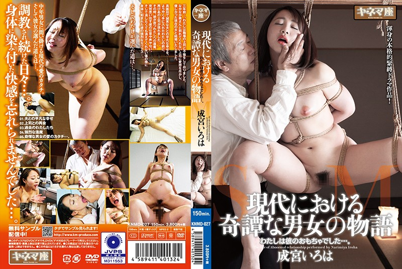 KNMD-027 Modern Mysterious Tales Between Men And Women Iroha Narumiya