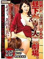 The Married Woman Theater, Where An In-Between Boyfriend Gets To Soak His Cock Into Her One Afternoon Ahhh, It Feels So Good... I Know It's Wrong, But See How Wet My Pusse Gets... Satomi Suzuki Mari Aso Marika Aiura Download