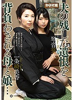 [KNMD-062] Stepmother And Stepdaughter Bear Late Husband's Grudge... Kimika Ichijo , Mei Kotone
