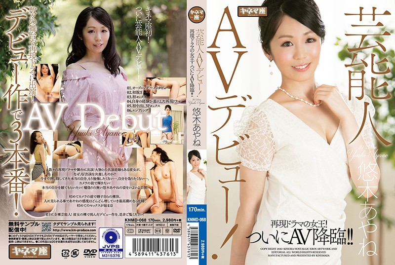 KNMD-068 December 20th Release - A Celebrity Makes Her Porno Debut! - A Star Of Television Drama Finally Appears In Porn! - Ayane Yuuki