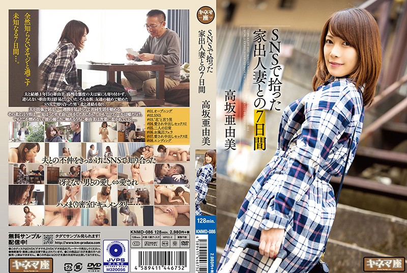 KNMD-086 watch jav online 7 Days With A Married Woman I Met On Social Media, Ayumi Kosaka