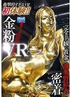 【VR】金粉VR完全主観で黄金の波多野結衣に密着([VR] Gold Dust VR Close Up With Golden Yui Hatano In Complete POV) 下載
