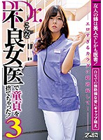 [ZMEN-043] My Friend's Big Sister Is Hot And A Doctor! Impossible Love When She's Defenseless At Home, Her Super Sexy Body Gets Me Hard... I Lost My V Card With A Hot Slut Doctor! 3