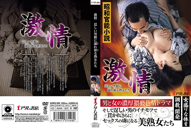 ADBS-005 - cover
