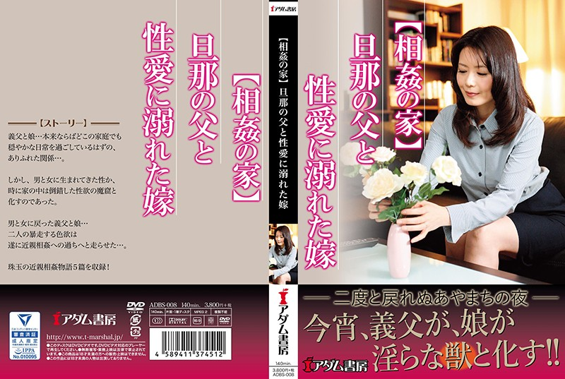 ADBS-008 best jav [House Of Adultery] A Woman Is Addicted To Fucking Her Husband's Father