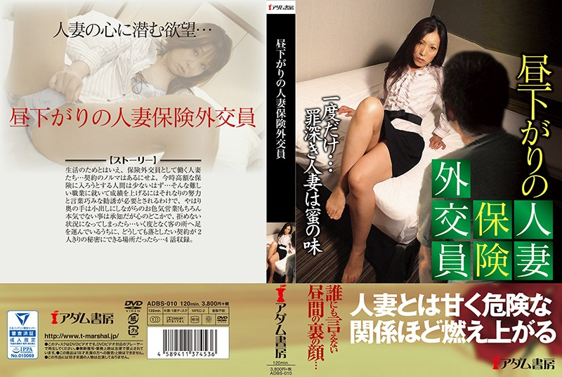 ADBS-010 - cover