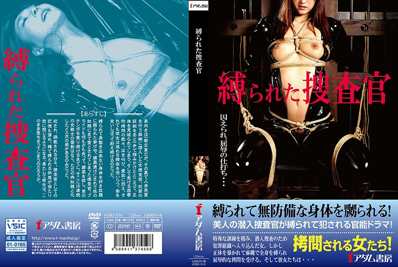 ADBS-016 japanese porn Agent In Chains