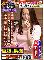 A Married Woman Observation Variety Special 20 She Was Releasing All The Horny Stress She Felt From Not Getting Any Sex From Her Husband By Playing Sports... But When She Was Faced With A Huge Cock, She Could No Longer Resist! An Erotic Housewife Who Bared Her Basic Instinct For Some Young Hard Cock Download