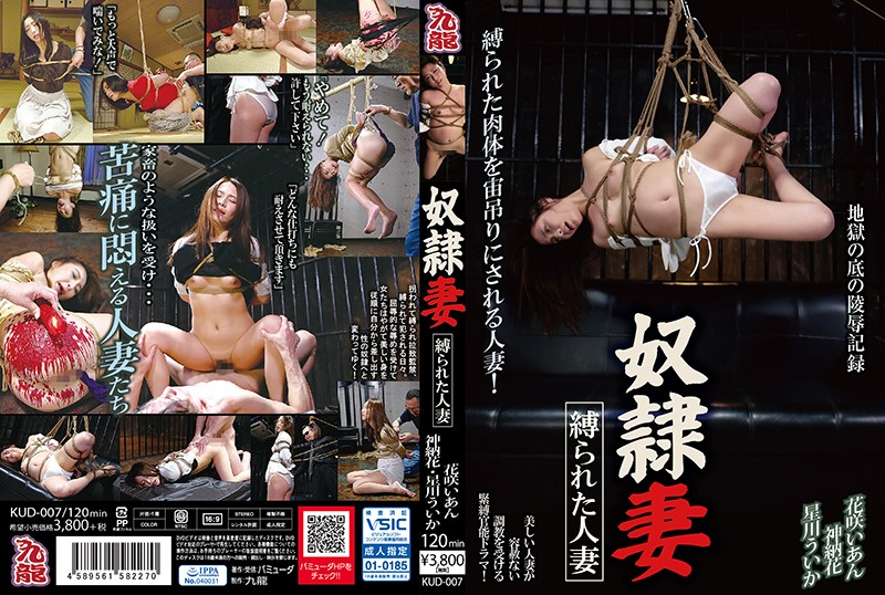 KUD-007 Slave Wife Tied Up Wives