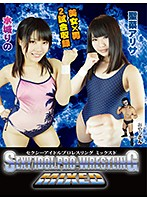 Sexy Idol Pro Wrestling MIXED VOL.1 Arisa Seina Download
