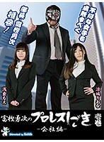 Yuji Togashi's Pro Wrestling Squeeze - Corporate Edition - Vol. 1 Download