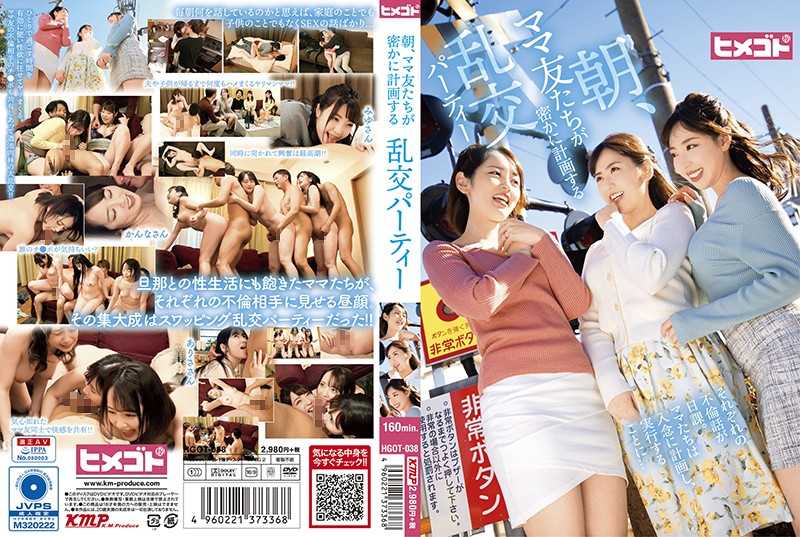 HGOT-038 streaming porn In The Morning, These Mama Friend Secretly Planned An Orgy Party