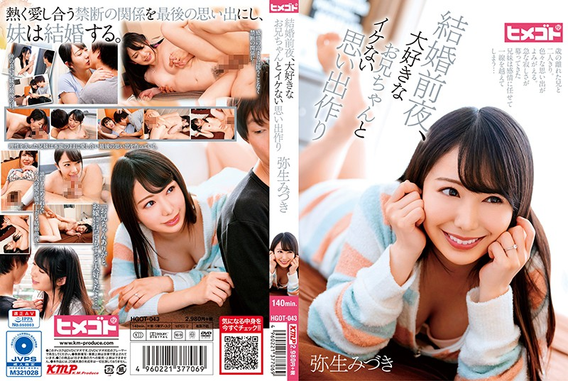 [HGOT-043]On The Night Before My Wedding, I'm Making Some Naughty Memories With My Big Stepbrother, Because I Love Him So Much Mizuki Yayoi