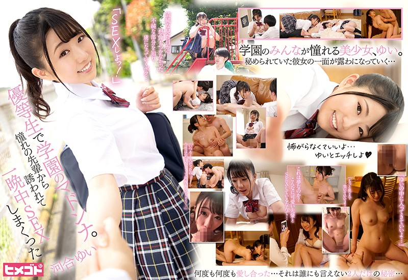 "[HGOT-054] ""Let's Fuck!"" Honor S*****t And The Academy's Madonna. She Fucks Her Upper Classmates When Invited For A Night Of Nonstop Fucking Yui Kawai"