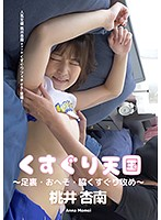 Tickling Paradise - A Tickling A*****t On The Soles Of Her Feat, Her Bellybutton, And Her Sides - Anna Momoi Download