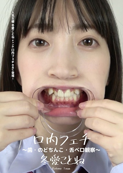 [AD-322] Mouth Fetish: Teeth, Throat And Tongue Observation – Kotone Fuyuai