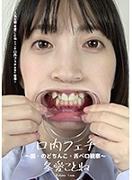 Mouth Fetish: Teeth, Throat And Tongue Observation - Kotone Fuyuai Download