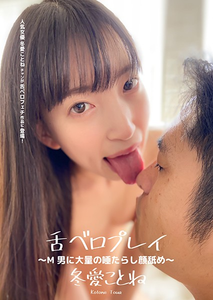 [AD-324] Tongue Play – Licking And Slurping Saliva On A Masochistic Man's Face – Kotone Fuyuai