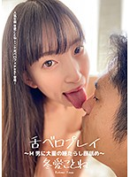 Tongue Play - Licking And Slurping Saliva On A Masochistic Man's Face - Kotone Fuyuai Download