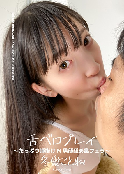 [AD-325] Licking Play: Submissive Guy Gets Full Course Of Drooling, Face-Licking And Nose Sucking – Kotone Toa