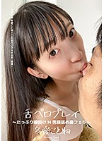 Licking Play: Submissive Guy Gets Full Course Of Drooling, Face-Licking And Nose Sucking - Kotone Toa Download