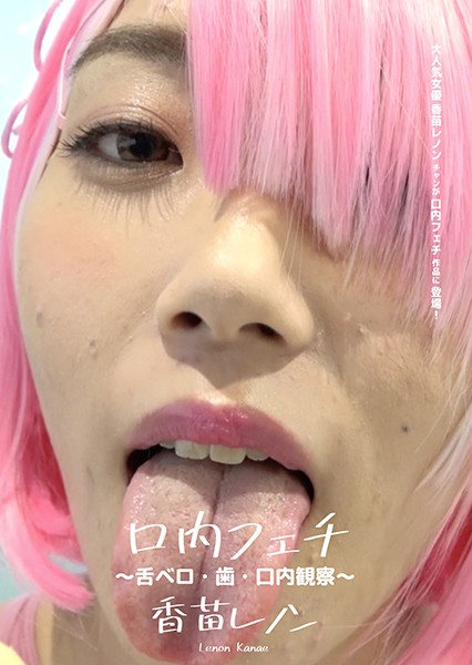 (h_1416ad00382)[AD-382] Oral Fetish - Sticky Tongue, Teeth, Oral Examination - Lennon Kanae Download