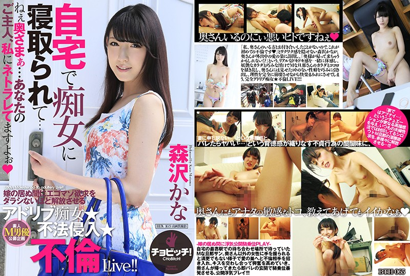 BTH-065 Cuckolded By A Slut At Home… Kana Morisawa