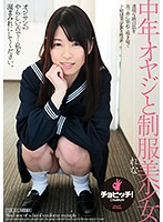 Middle-aged Man And Beautiful Y********l in Uniform Rena Aoi Download