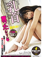 """Tease My Nipples..."" You Said. Ai Hoshina Download"