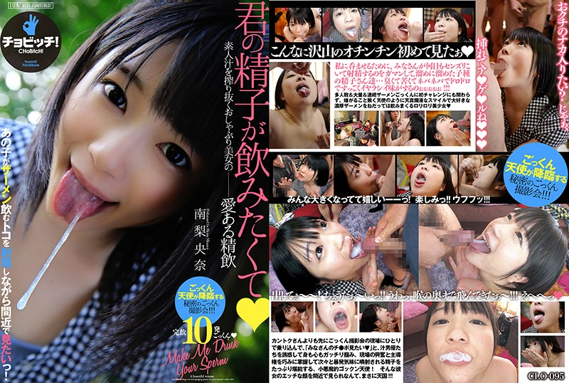 CLO-095 porn streaming I Want To D***k Your Cum Riona Minami