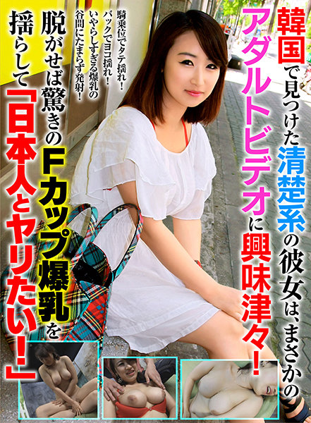 OSST-013 japanese xxx  A Neat And Clean Girl I Found In Korea Is Totally Wild About Porn! She Strips And Reveals Her Huge