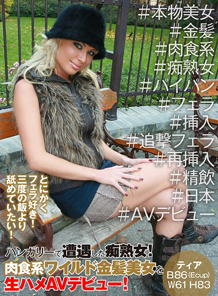 PSST-025 japanese free porn Tia Blonde Slutty Cougar Spotted In Hungary! Wild Blonde MILF Wants Cock – Her Raw Porn Debut! Blowjob-Hungry