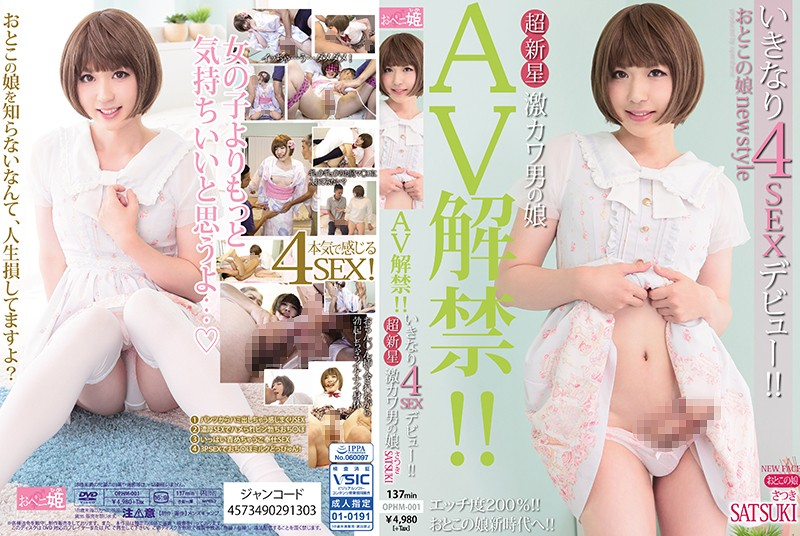 OPHM-001 free asian porn AV Debut!! 4 Sex Scenes Right Off The Bat!! New Superstar Super Cute Trans Girl Satsuki