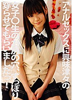 College Girl With A Deep Interest In Anal Sex Let Me Thoroughly Explore Her Asshole! Madoka Ogawa Download