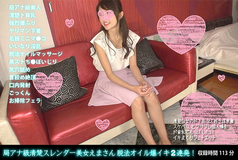 FANH-006 jav xxx  TV Presenter-like Neat and Clean Slender Beautiful Woman Ema-san. Oiled Up Strong Orgasms With 2