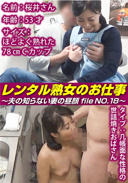 SIROR-018 best jav The Work Of A Rental Mature Woman – The Secret Side Of A Wife That Her Husband Will Never See – FILE