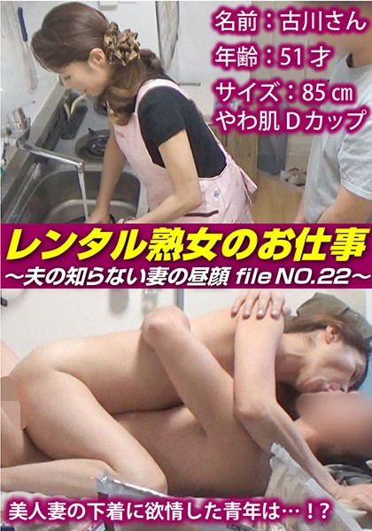 SIROR-022 tokyo tube Rental MILF's Work -Her Husband Doesn't Know This Face File No. 22-