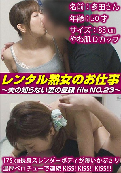 [SIROR-023] The Work Of A Rental Mature Woman – The Secret Side Of A Wife That Her Husband Will Never See – FILE NO.23